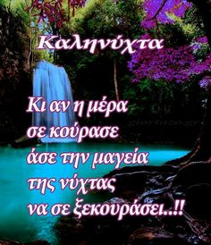 Good Night, Good Morning, Beautiful Pink Roses, Greek Quotes, Me Quotes, Beautiful Pictures, Neon Signs, Letters, Life