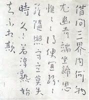 恵古's blog: 「良寛書詩歌巻」良寛