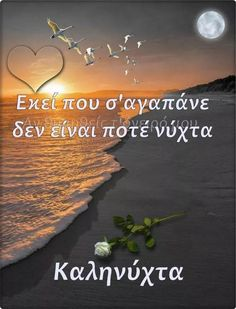 Good Night, Good Morning, Greek Beauty, Greek Quotes, Nighty Night, Buen Dia, Bonjour, Have A Good Night, Bom Dia