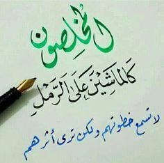 Resultat De Recherche D Images Pour قصيدة ويبقى الود ما بقي العتاب Arabic Words Words Me Quotes