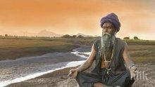 Уникален съветник! 23 индийски мъдрости за духовен баланс