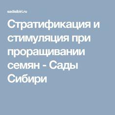 Стратификация и стимуляция при проращивании семян - Сады Сибири