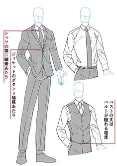 How to Men in Suits Manga Clothes, Drawing Clothes, How To Draw Clothes, Suit Drawing, Drawing Poses, Drawing Tips, Pose Reference, Drawing Reference, Moe Manga