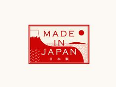"限定品も! ZOZOTOWNの「MADE IN JAPAN」企画 Classic retro. Like the idea of ""Made in Framlabs"" - it's a place of making stuff"