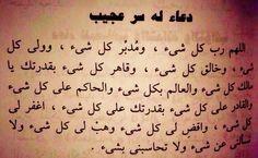 دعاء Beautiful Quran Quotes, Beautiful Arabic Words, Islamic Love Quotes, Islamic Inspirational Quotes, Religious Quotes, Arabic Quotes, Islam Beliefs, Islamic Teachings, Duaa Islam