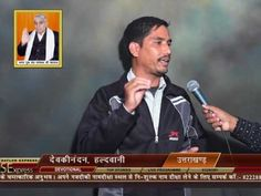 Devkinandan from Haldwani share his experience Sa News, Free News, Drugs, Real Life, Interview, God, Youtube, Books, Dios