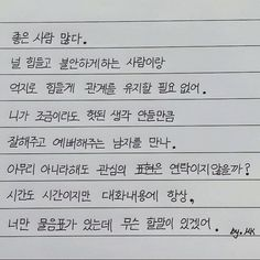 View comments: Let's post in our good writing comments! Korean Text, Korean Phrases, Korean Quotes, Korean Words Learning, Korean Language Learning, Korean Handwriting, Learn Korean Alphabet, Korean Letters, Wise Quotes