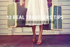 12個旅遊達人出遊前會準備的事項,愛去旅遊的你一定會需要 ‧ A Day Magazine