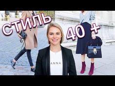 ГАРДЕРОБ ДЛЯ ЖЕНЩИН 40+ (и не только) - 10 СТИЛЬНЫХ ЗАМЕТОК - YouTube