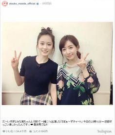 前田敦子、田中みな実と「初めて一緒にTV出演」 美人すぎる2ショットも披露(クランクイン!) - Yahoo!ニュース