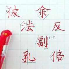 説明、なし…。 . . #めんどく #だいたいで #字#書#書道#ペン習字#ペン字#ボールペン #ボールペン字#ボールペン字講座#硬筆 #筆#筆記用具#手書きツイート#手書きツイートしてる人と繋がりたい#文字#美文字 #calligraphy#Japanesecalligraphy