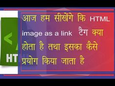 057 An image as a link इमेज लिक