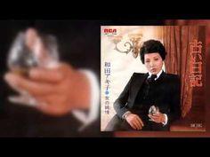 古い日記 - 和田アキ子 ('74) 作詞は安井かずみ、作曲は馬飼野康二。