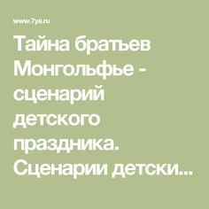 Тайна братьев Монгольфье  - сценарий детского праздника. Сценарии детских праздников для школьников