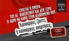 Έρχεται η ημέρα του Αγ. Βαλεντίνου  @TheTramp02 - http://stekigamatwn.gr/f3352/