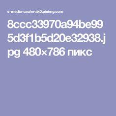 8ccc33970a94be995d3f1b5d20e32938.jpg 480×786 пикс