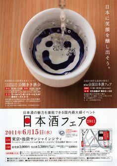日本酒フェア 2011/JAPAN SAKE FAIR 2011