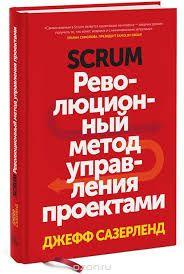 Картинки по запросу Scrum. Революционный метод управления проектами