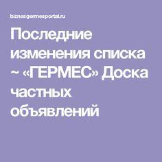 Последние изменения списка ~ «ГЕРМЕС» Доска частных объявлений