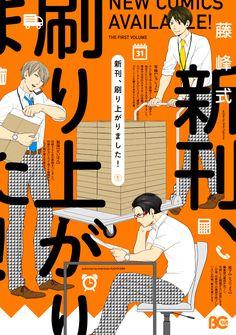 New Comics - Yasuhisa Kawatani Japanese Poster Design, Japan Graphic Design, Japan Design, Manga Covers, Comic Covers, Book Cover Design, Book Design, Layout Design, Comic Layout