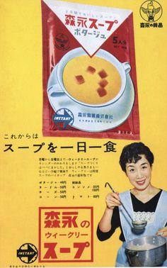 森永ウィークリースープ 昭和35年
