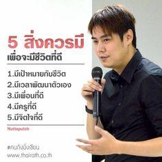 """5 สิ่งควร """"มี"""" เพื่อจะมีชีวิตที่ดี"""