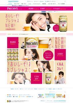 http://www.suntory.co.jp/beer/precious/