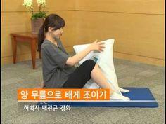 건강한 임신과 출산을 위한 임산부 체조 골반 및 하체운동 - YouTube
