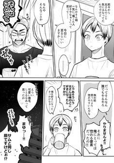 Haikyuu Yaoi, Memes, Nerd, Manga, Comics, Twitter, Artist, Character, Anime Art