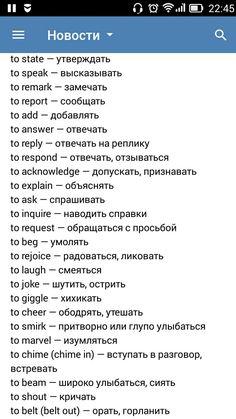 English Vocabulary, English Grammar, English Language, How To Speak Russian, Learn Russian, Russian Language Learning, Language Study, Russian Lessons, English Lessons