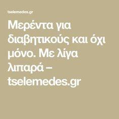 Μερέντα για διαβητικούς και όχι μόνο. Με λίγα λιπαρά – tselemedes.gr