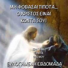 Digital Watch, Christianity, God, Sayings, Greek, Digital Watch Face, Dios, Lyrics, Word Of Wisdom