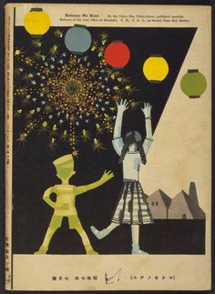 "Illustrations by Hatsuyama Shigeru for the legendary illustrated magazine Kodomo no kuni (""Children's Land""), 1928–36   1932"