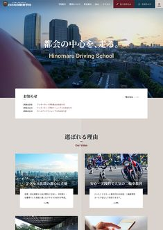 日の丸自動車学校 Website Layout, Web Layout, Layout Design, Web Design Websites, Editorial Layout, Interface Design, Web Design Inspiration, Business Design, Osaka