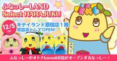 ふなっしーLAND Select HARAJUKUが12/5キデイランド原宿店1階にオープン!ふなっしーのオトナkawaiiお店に遊びに来てなっしな~!