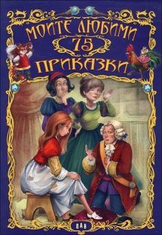 Моите любими 75 приказки от Пан - Knijnaborsa.bg Painting, Art, Art Background, Painting Art, Paintings, Kunst, Drawings, Art Education