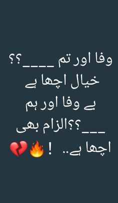 Love Poetry Images, Image Poetry, Love Romantic Poetry, Best Urdu Poetry Images, Urdu Funny Poetry, Love Poetry Urdu, Poetry Quotes, Urdu Quotes, Qoutes