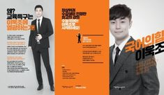 [학원강사 리플렛 브로셔 기획 디자인] : 네이버 블로그 Site Design, Web Design, English Magazine, Leaflet Design, Picture Albums, Event Page, Graphic Design Projects, Editorial Design, Layout