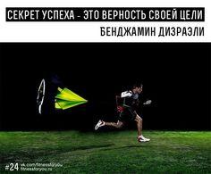 Мотивирующие цитаты про спорт и здоровье великих людей Бенджамин Дизраэли