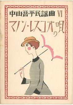 Music Score by Takehisa Yumeji / 中山晋平民謡曲 VI マノン・レスコオの唄 竹久夢二
