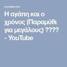 Η αγάπη και ο χρόνος (Παραμύθι για μεγάλους) ★★★★ - YouTube Youtube, Youtubers, Youtube Movies