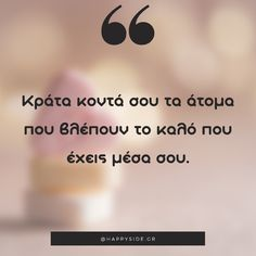 Greek Phrases, Greek Quotes, Wise Words, Jokes, Chistes, Wisdom Sayings, Memes, Word Of Wisdom, Funny Pranks