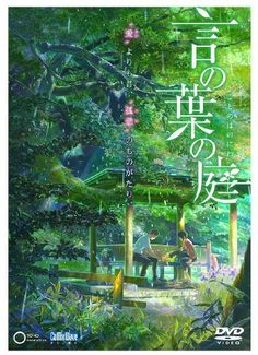 The Garden of Words. Scenery porn at it's finest, amazing movie too. Sinchan Wallpaper, Anime Scenery Wallpaper, The Garden Of Words, Japanese Cartoon, Anime Films, Dear God, Studio Ghibli, Me Me Me Anime, Live Action