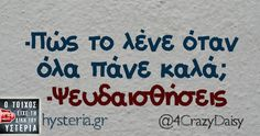 """Search for """"καλα"""" Truth Quotes, Wisdom Quotes, Life Quotes, Funny Greek Quotes, Sarcastic Quotes, Favorite Quotes, Best Quotes, Funny Statuses, English Quotes"""