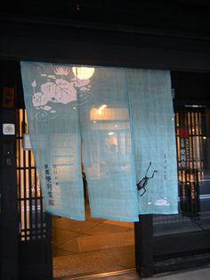 のれん-noren-door curtain-Japan