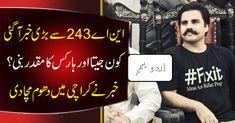 این اے 243 سے بڑی خبر آگئی، کون جیتا اور ہار کس کا مقدر بنی؟ خبر نے کراچی میں دھوم مچادی Pakistan News, Company Logo, Logos, News From Pakistan, Logo