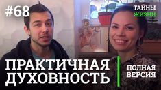 ПРОБУЖДЕННАЯ О ГЛАВНОЙ ЦЕЛИ ДУХОВНОГО РАЗВИТИЯ — Екатерина Самойлова
