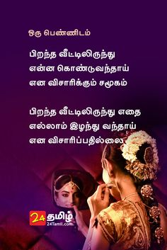 Sucess Quotes, Karma Quotes, Reality Quotes, Words Quotes, Life Coach Quotes, Life Lesson Quotes, Life Quotes, Friendship Quotes In Tamil, Tamil Love Quotes