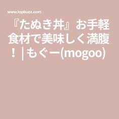 『たぬき丼』お手軽食材で美味しく満腹! | もぐー(mogoo)