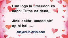 Jinki aakhri umeed sirf ap hi hai …..  #shayari #quotes #hindishayari